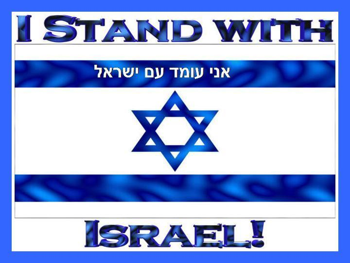 I-STAND-WITH-ISRAEL-115844280484